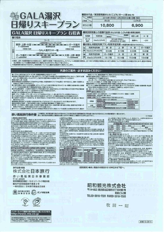 http://www.ianryoko.jp/%E6%97%A5%E6%9C%AC%E6%97%85%E8%A1%8C%E3%80%80%E6%B9%AF%E6%B2%A2%E3%82%B9%E3%82%AD%E3%83%BC2.jpg
