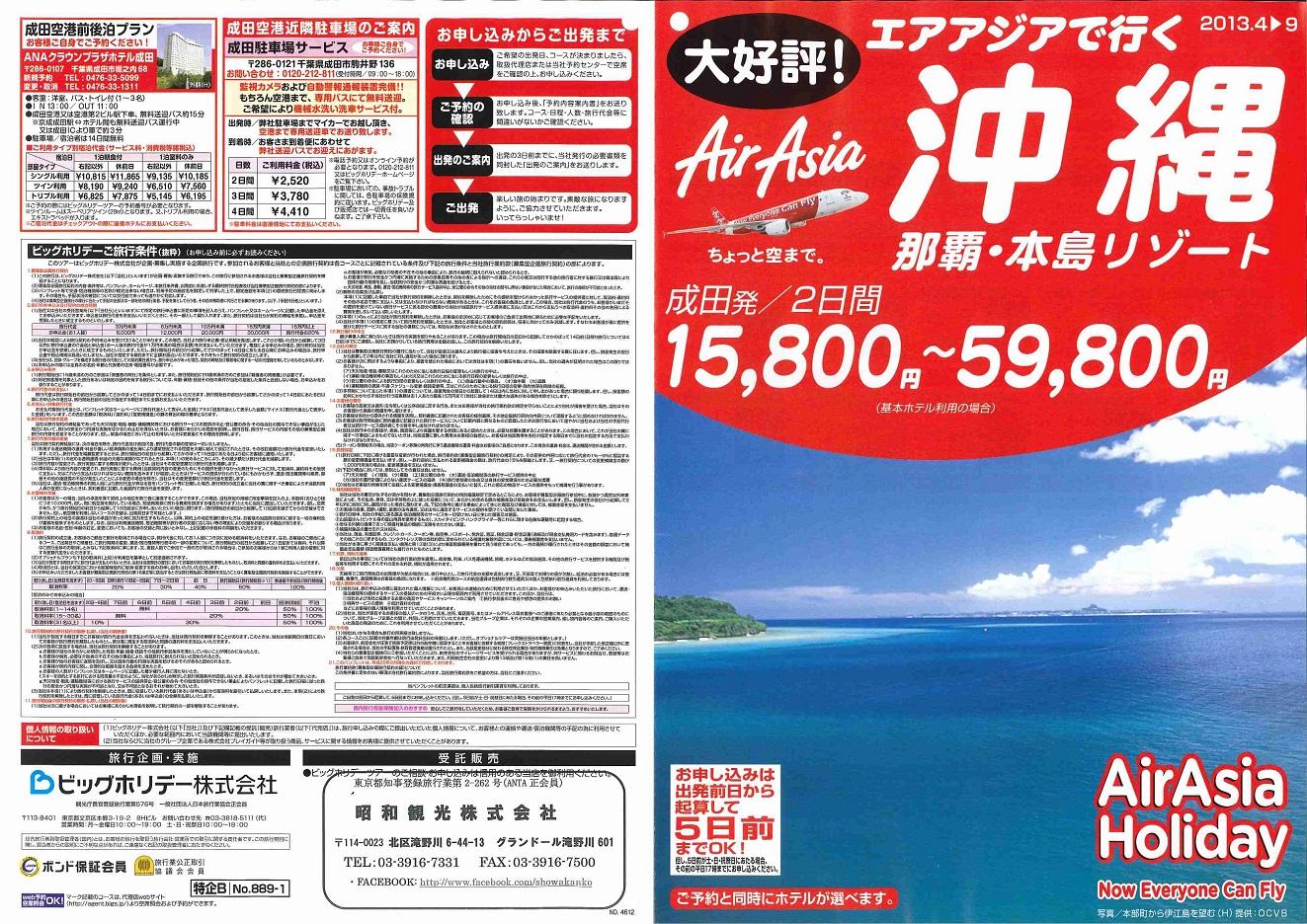 http://www.ianryoko.jp/%E6%B2%96%E7%B8%84%E8%A1%A8%E8%A3%8F.jpg