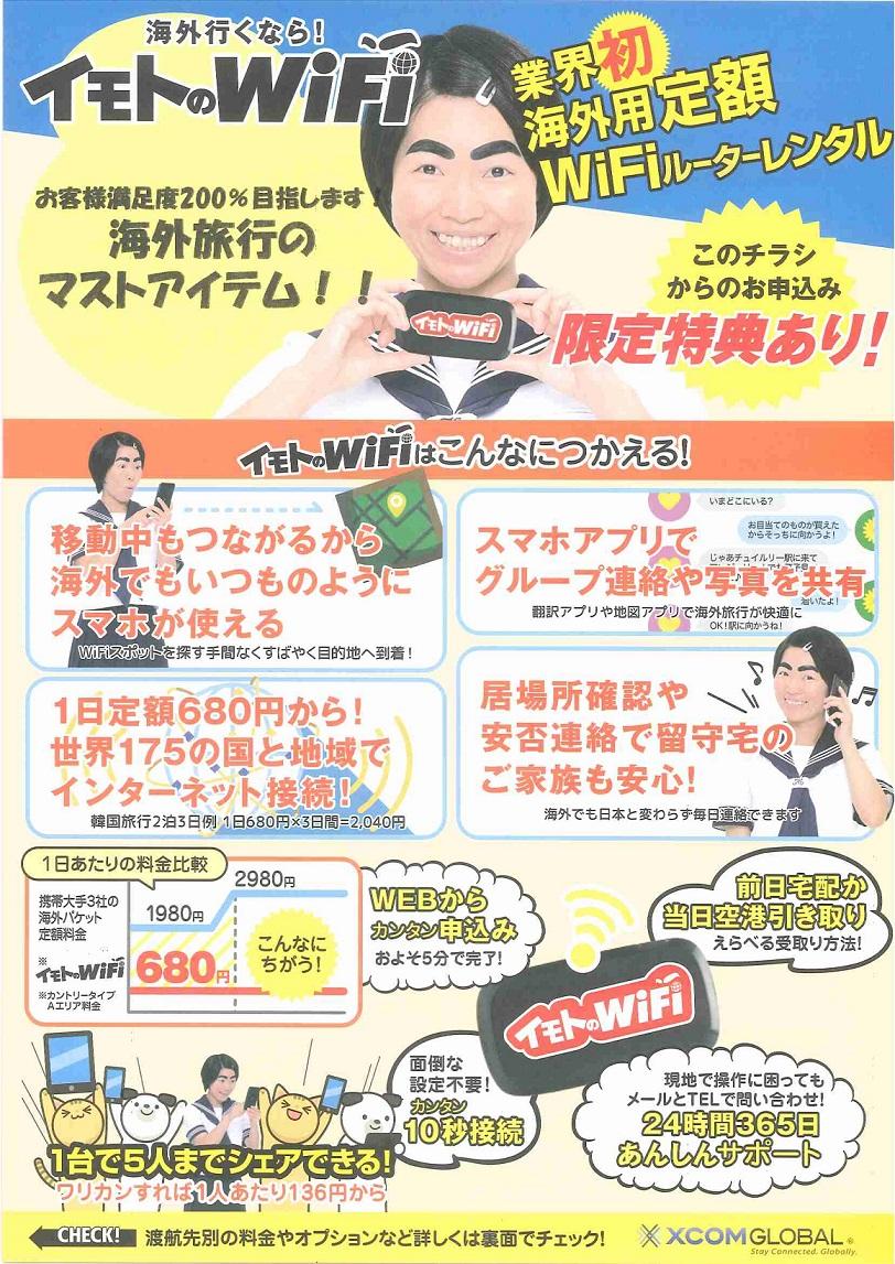 http://www.ianryoko.jp/%E6%B5%B7%E5%A4%96%E6%97%85%E8%A1%8C%E3%83%AC%E3%83%B3%E3%82%BF%E3%83%ABWi-Fi-2.jpg