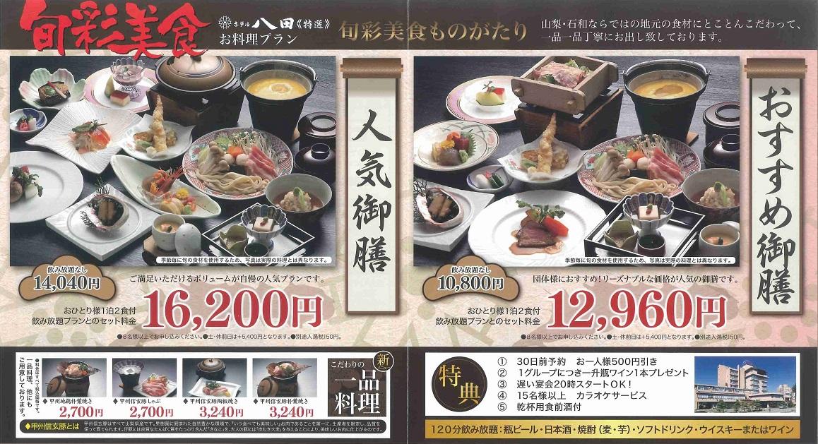 ホテル八田お料理プラン.jpg