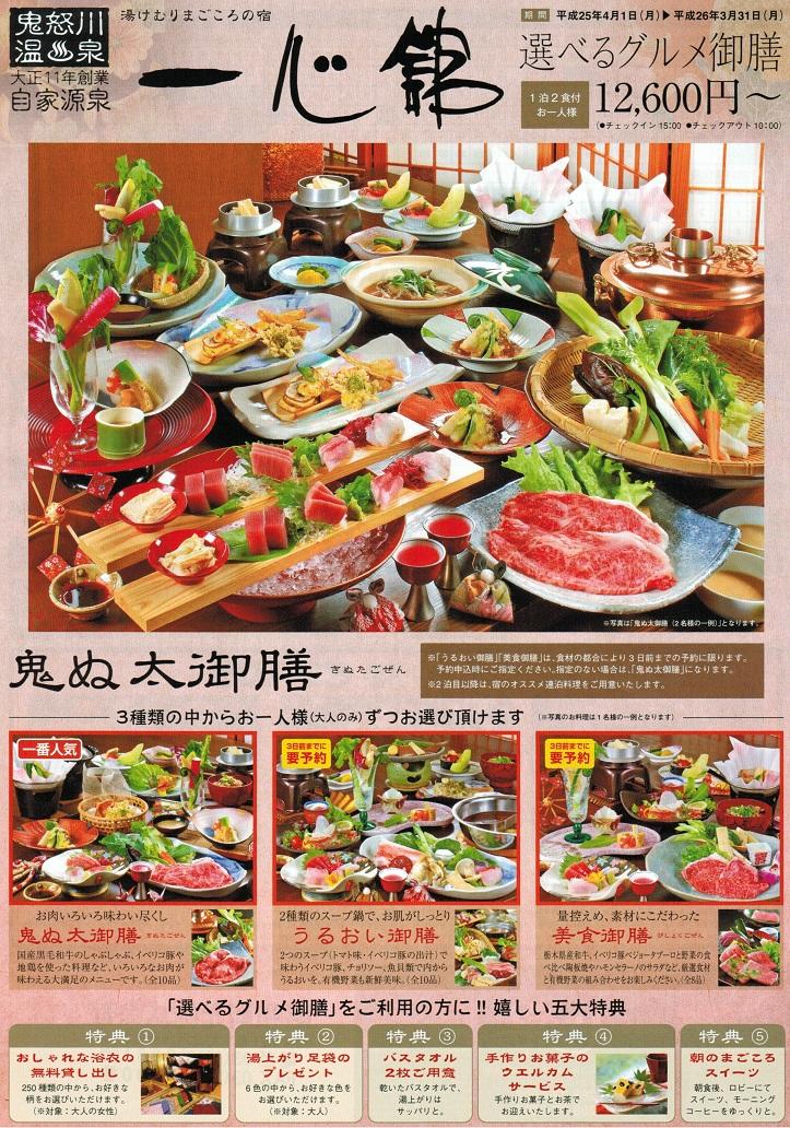 http://www.ianryoko.jp/hotel/%E4%B8%80%E5%BF%83%E9%A4%A8%E5%AE%BF%E6%B3%8A%E3%83%97%E3%83%A9%E3%83%B3.jpg