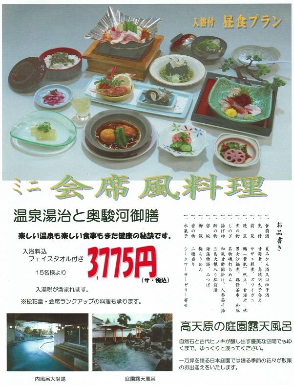 http://www.ianryoko.jp/hotel/%E5%B1%B1%E7%94%B0%E5%B1%8B%E6%97%A5%E5%B8%B0%E3%82%8A%E5%85%A5%E6%B5%B4.jpg