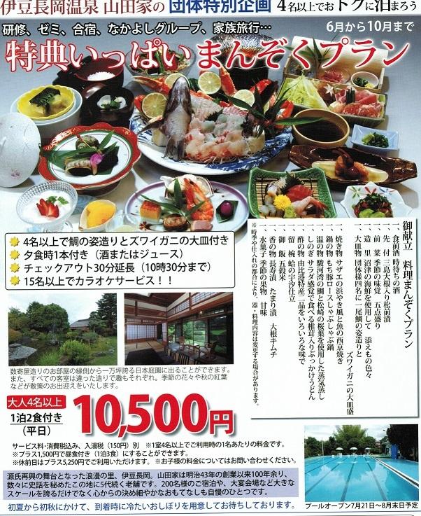 http://www.ianryoko.jp/hotel/%E5%B1%B1%E7%94%B0%E5%B1%8B%EF%BC%91%E6%B3%8A%EF%BC%93%E9%A3%9F%E3%83%97%E3%83%A9%E3%83%B3.jpg