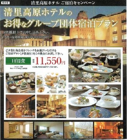 清里高原ホテル宿泊パック.jpg