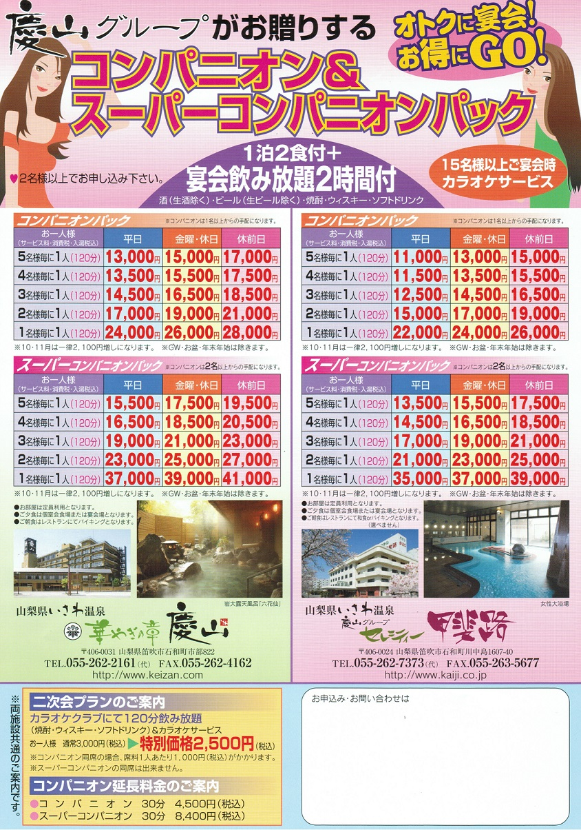 http://www.ianryoko.jp/hotel/%E7%9F%B3%E5%92%8C%E3%80%80%E6%85%B6%E5%B1%B1%E7%94%B2%E6%96%90%E8%B7%AF%E3%82%B3%E3%83%B3%E3%83%91.jpg