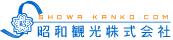 昭和観光ロゴ
