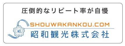 昭和観光リンク